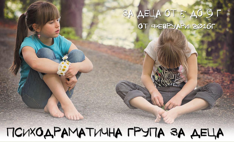 Психодраматична група за деца започва от февруари