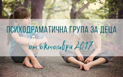 Нови психодраматични групи за деца от октомври 2017г