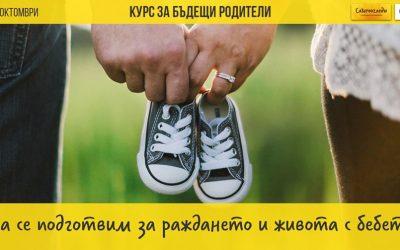 """Курс за бъдещи родители """"Да се подготвим за раждането и живота с бебето"""" – 14 – 15 октомври 2017 г."""