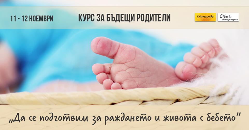 """Курс за бъдещи родители """"Да се подготвим за раждането и живота с бебето"""" – 11 – 12 ноември 2017 г."""