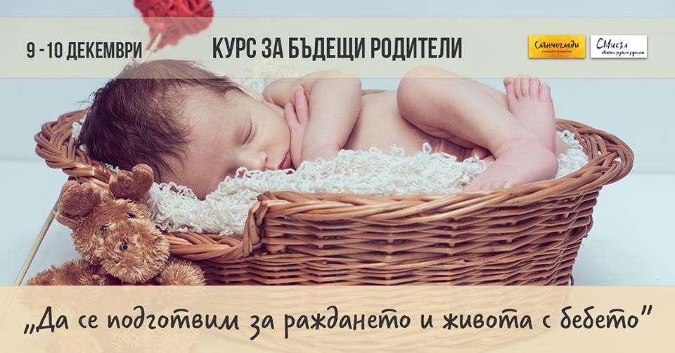 """Курс за бъдещи родители """"Да се подготвим за раждането и живота с бебето"""" – 9 – 10 декември2017 г."""