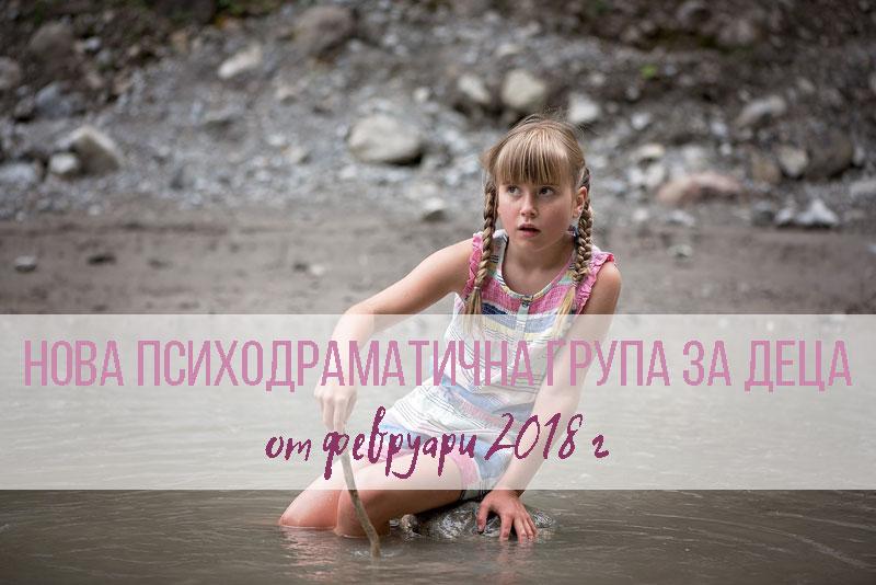 Нови психодраматични групи за деца от февруари 2018г