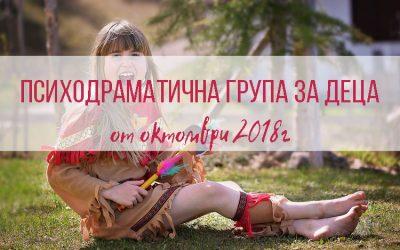 Нови психодраматични групи за деца от октомври 2018г