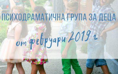 Нови психодраматични групи за деца от февруари 2019г