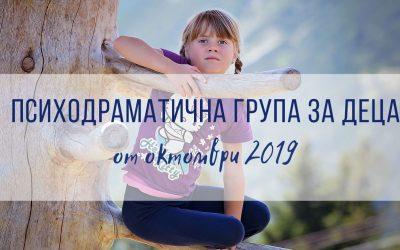 Нови психодраматични групи за деца от октомври 2019г